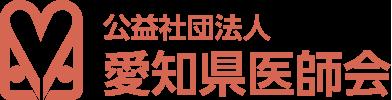 公益社団法人 愛知県医師会